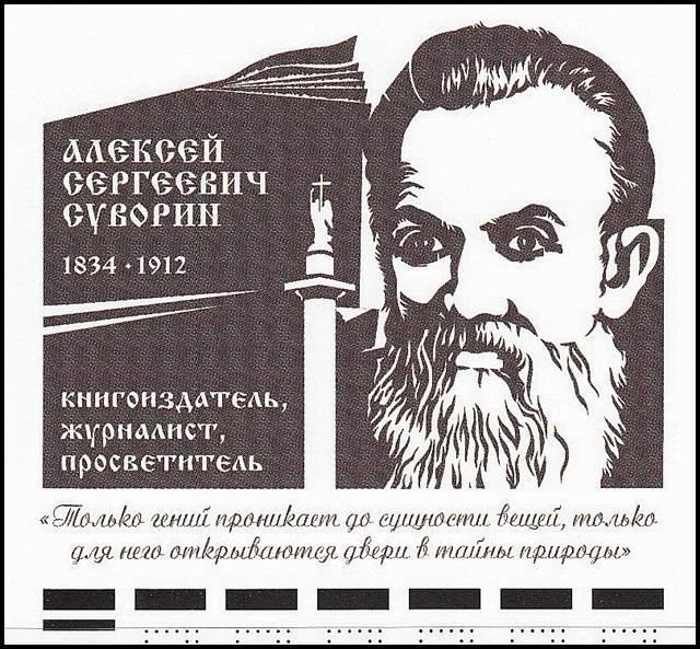 Суворин алексей сергеевич