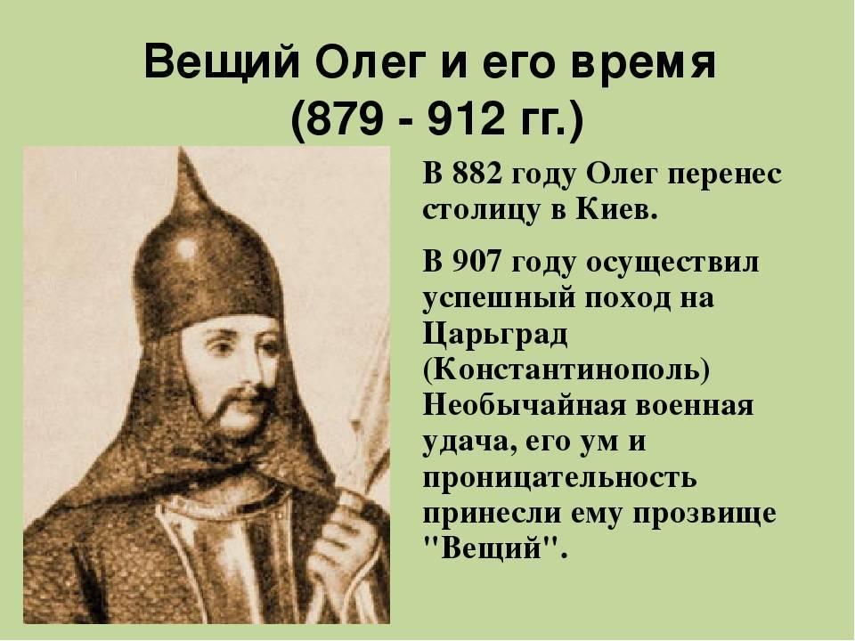 Олег вещий — википедия. что такое олег вещий