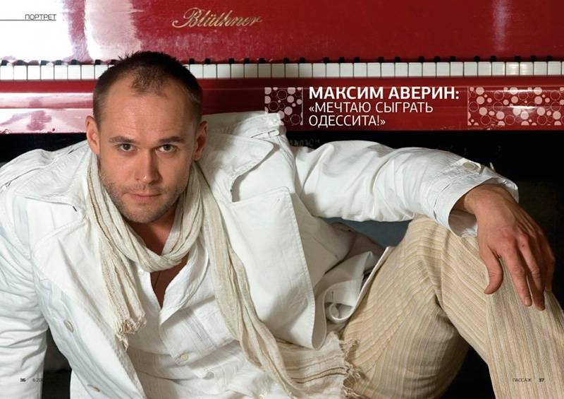 Максим аверин: биография, личная жизнь, жена, дети, фото и роли - nacion.ru