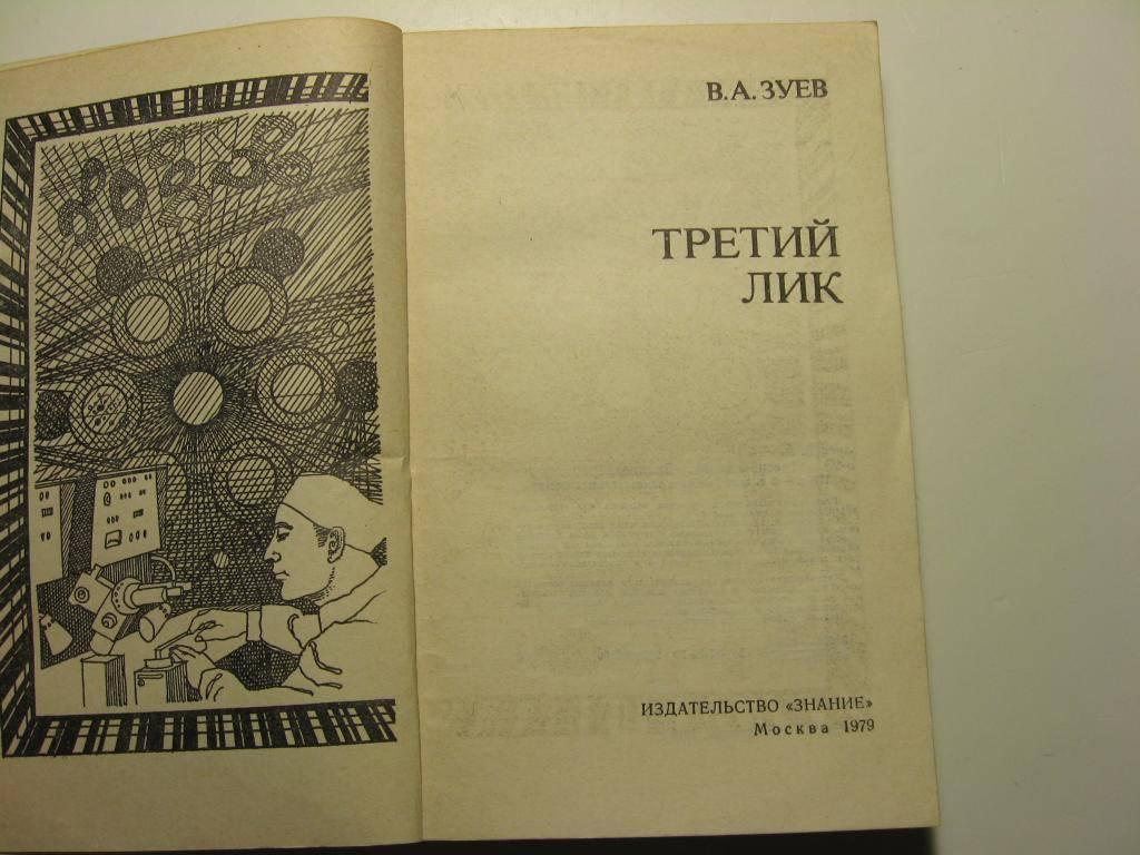 Зуев, василий фёдорович — википедия