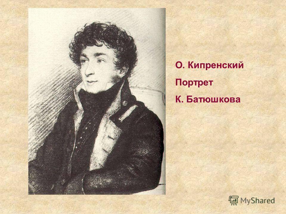 Батюшков биография, батюшков константин николаевич биография читать, батюшков константин николаевич биография читать онлайн