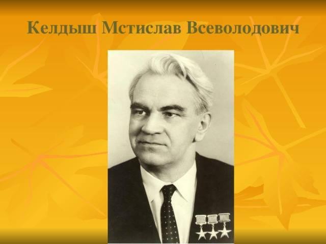 Мстислав всеволодович келдыш: биография