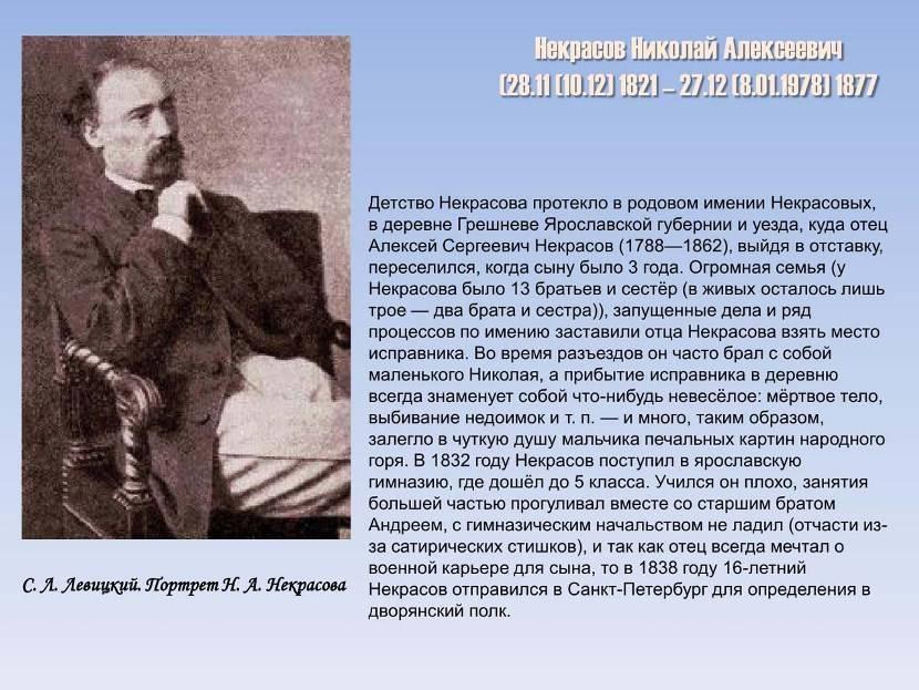 Краткая биография н. некрасова: жизнь и творчество | литрекон