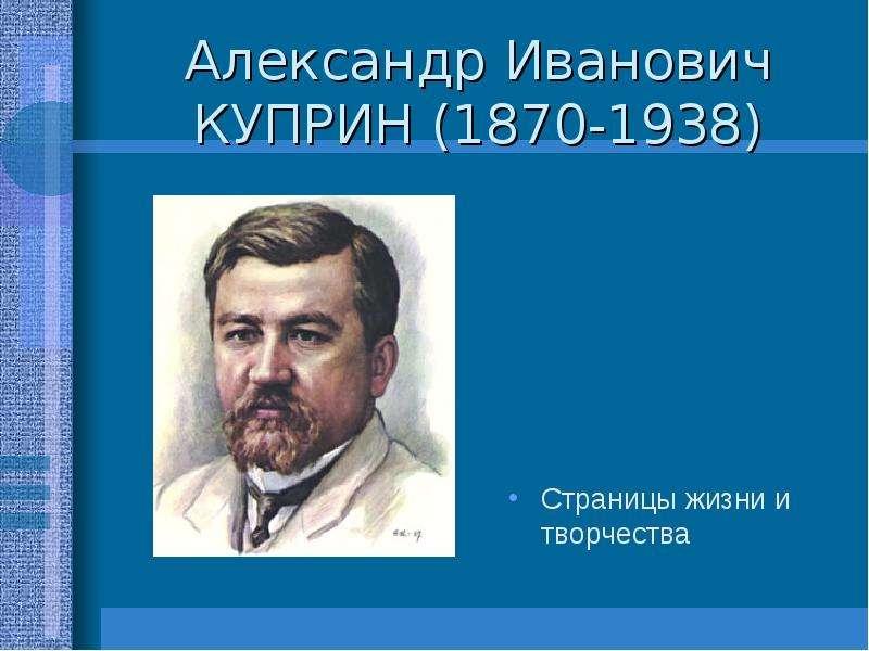 Краткая биография куприна александра ивановича, интересные факты для детей