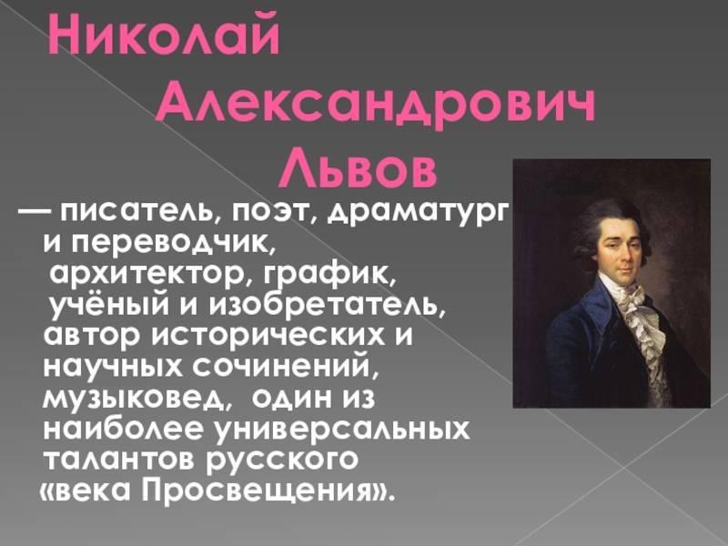 Львов михаил: биография, фото и интересные факты