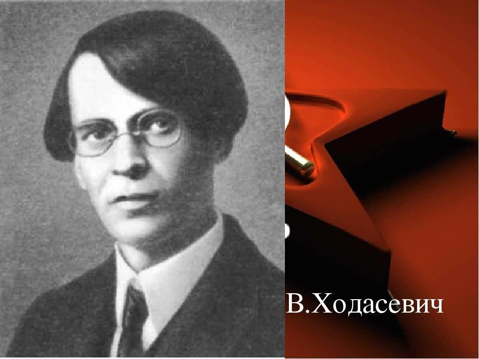 Владислав ходасевич: биография
