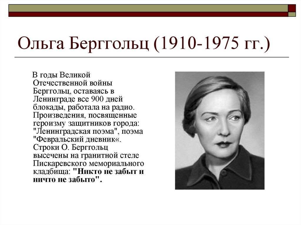 Ольга берггольц биография: ольга берггольц биография   медицинский справочник