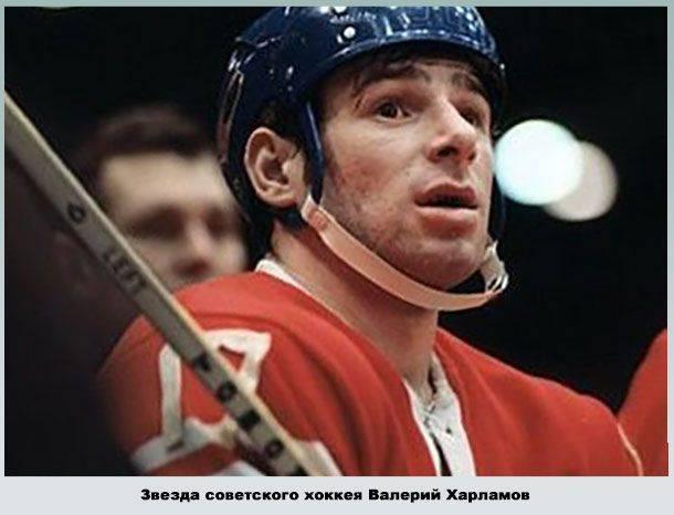 Хоккеист валерий харламов: биография, личная жизнь, спортивная карьера, достижения, причина смерти