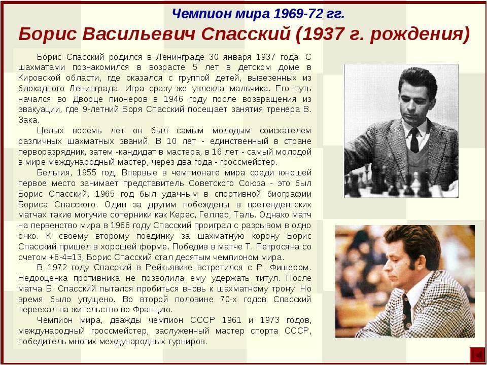 Борис спасский – биография великого российского шахматиста