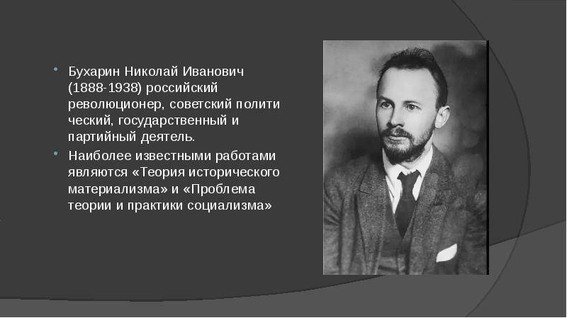 Николай бухарин - фото, биография, личная жизнь, фото, причина смерти - 24сми