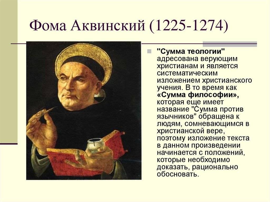 Святой фома аквинский биография, философия, вклад