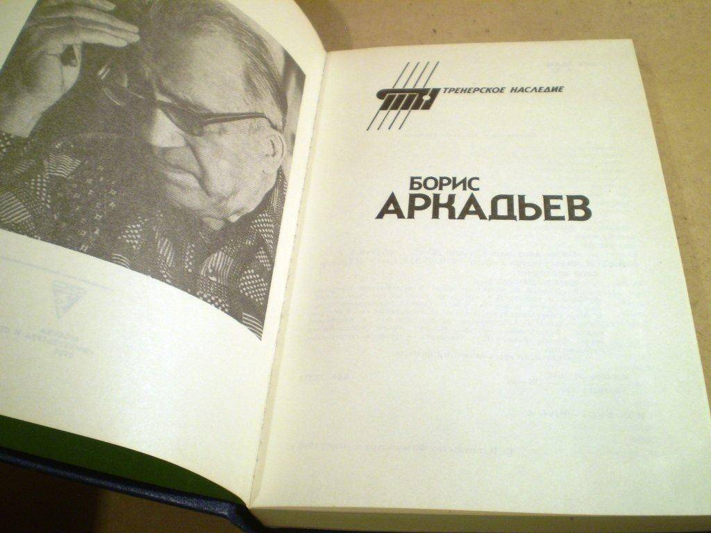 Аркадьев, лев аркадьевич