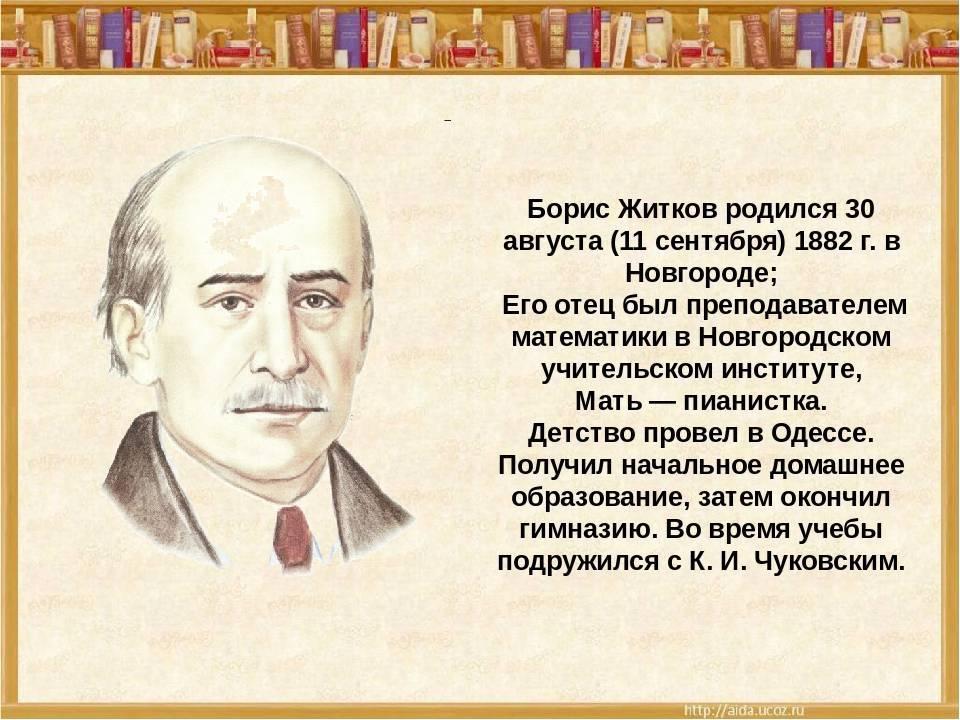 Житков борис степанович — краткая биография