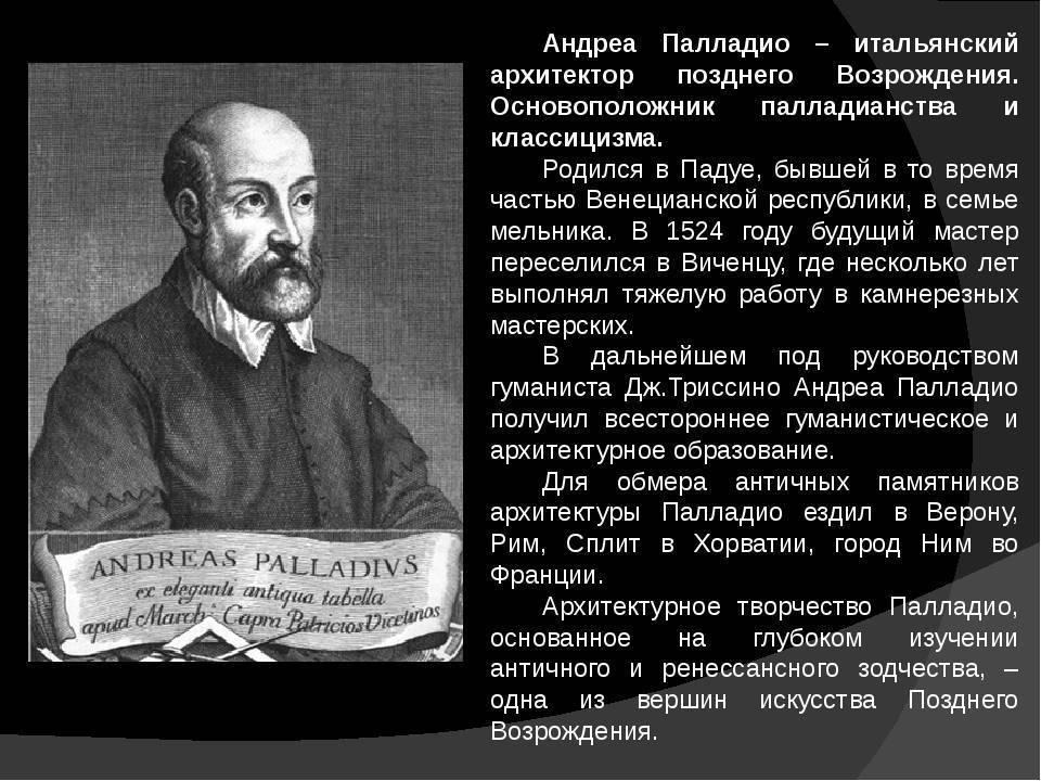 Андреа палладио: биография, творчество и место в истории архитектуры :: syl.ru