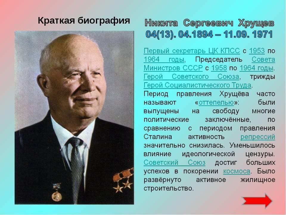 Никита сергеевич хрущев — биография, политика, правление | исторический документ