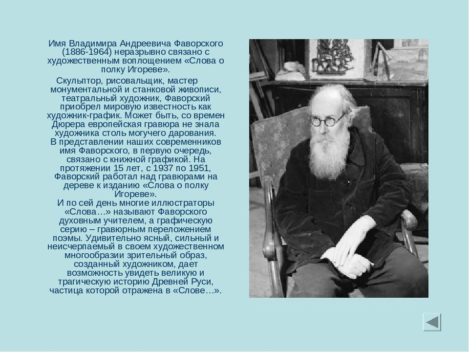 Фаворский, владимир андреевич — википедия