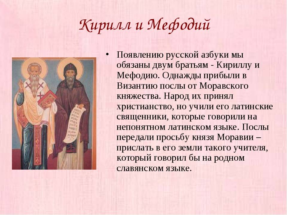 Значение букв азбуки кирилла и мефодия