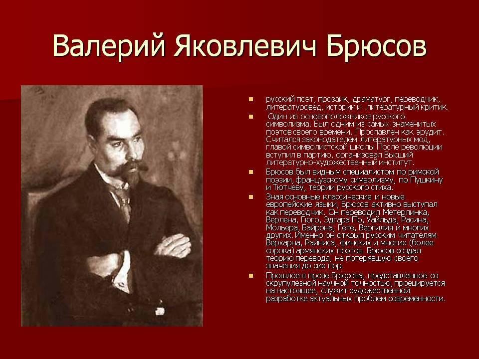 Валерий яковлевич брюсов: биография, личная жизнь и интересные факты - nacion.ru