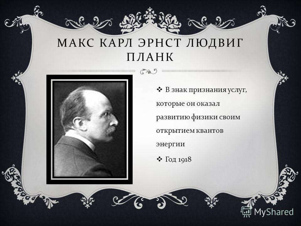 Планк макс карл эрнст людвиг