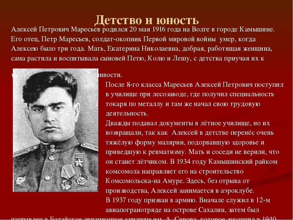 Алексей маресьев: биография, личная жизнь, фото и видео