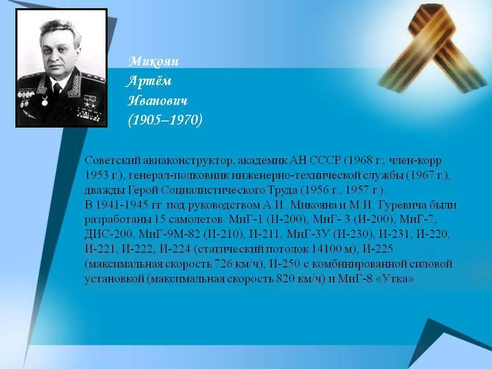 Микоян, артём иванович, личная жизнь, разработки, память