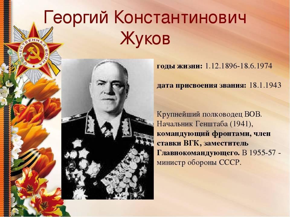 Георгий константинович жуков: биография маршала и интересные факты из жизни