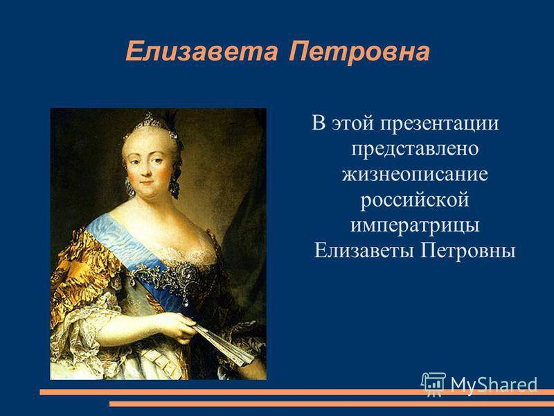 Елизавета петровна - биография российской императрицы елизаветы i, фото