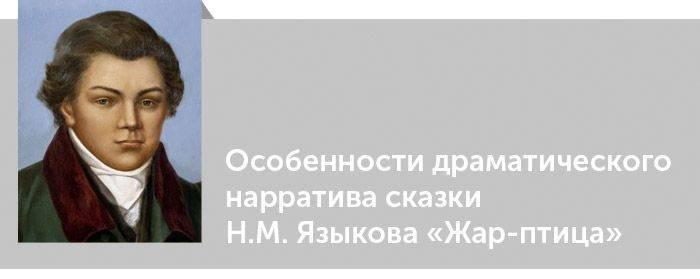 Николай языков: биография