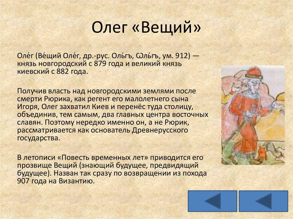 Подробная биография князяолега вещего