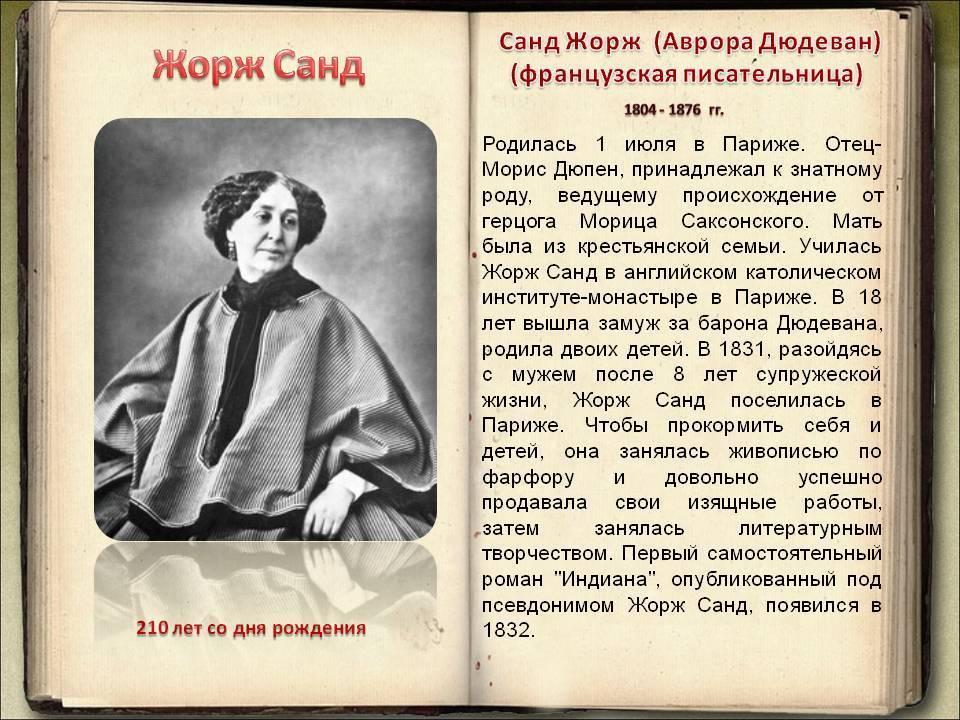 Санд жорж биография кратко – творчество, личная жизнь иинтересные факты о писательнице (5 класс)