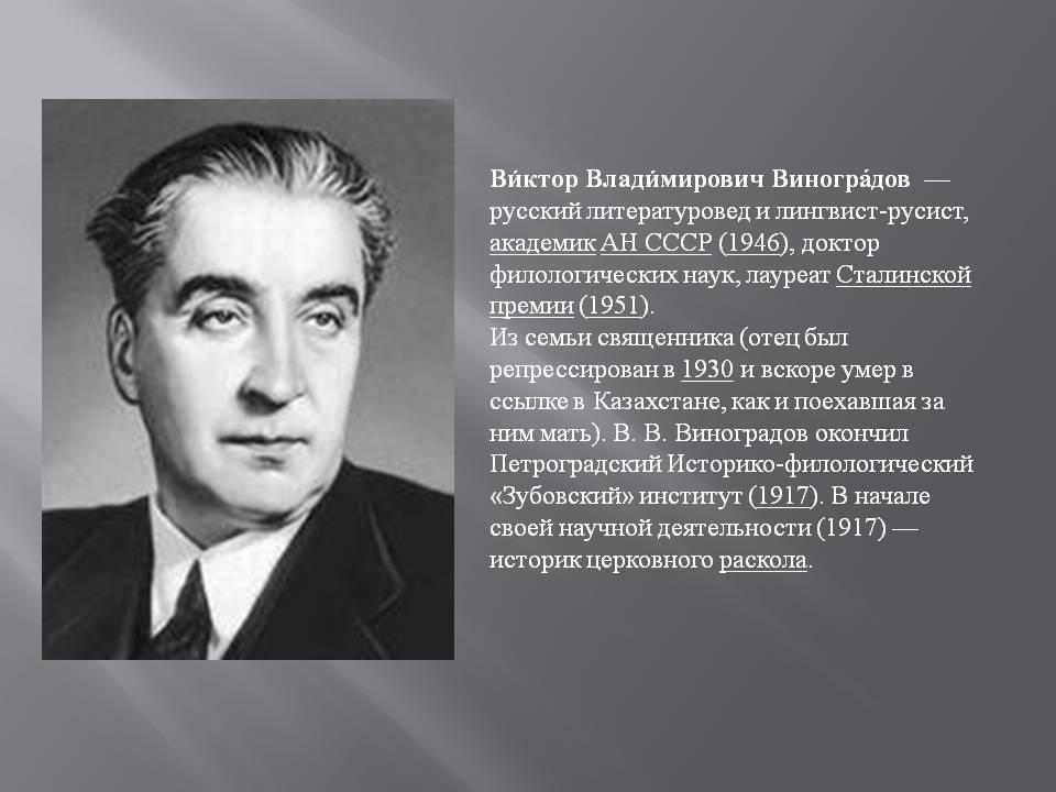 Виноградов, виктор владимирович — википедия. что такое виноградов, виктор владимирович