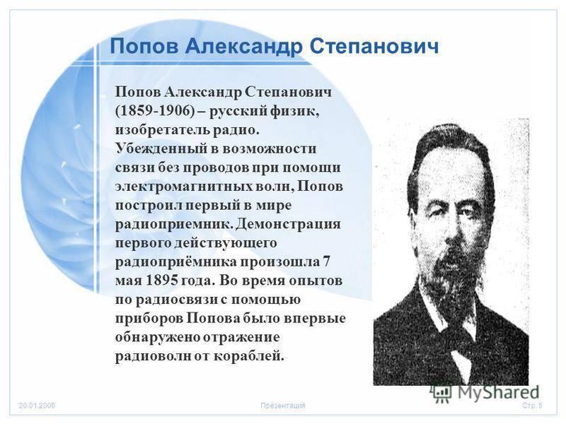 Александр попов: радио и другие изобретения. биография александра степановича попова