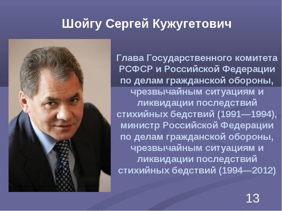 Сергей кужугетович шойгу биография, фото, семья и дети