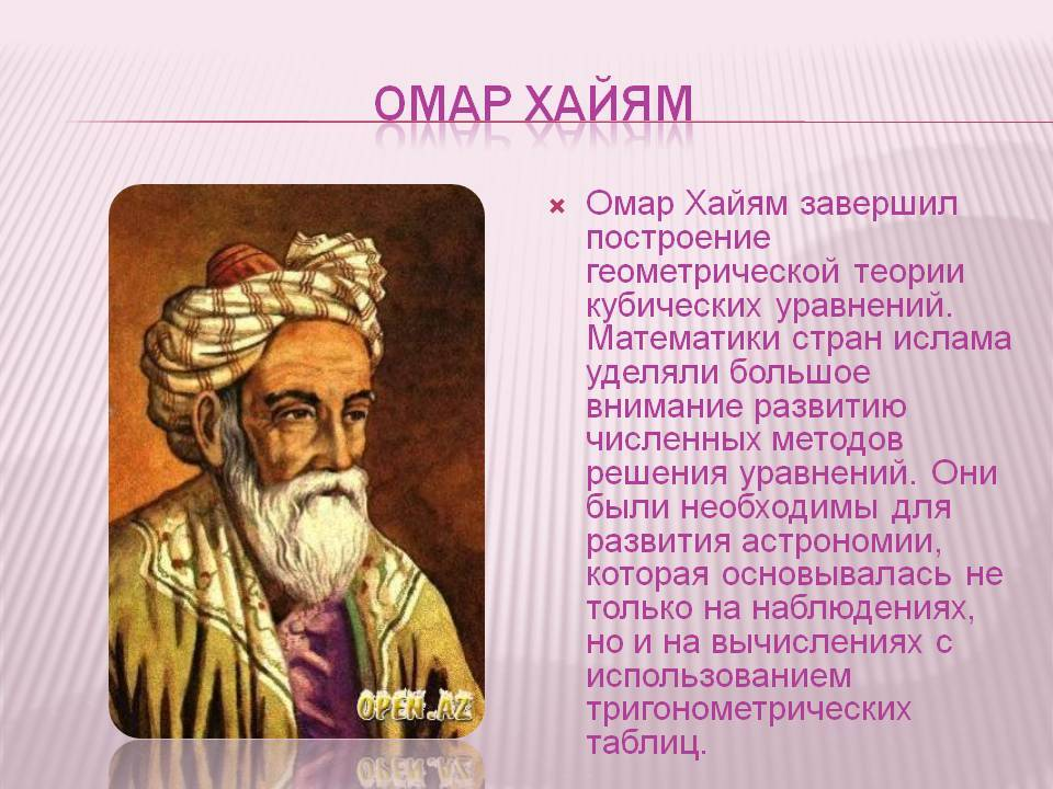 Омар хайям. биография кумира