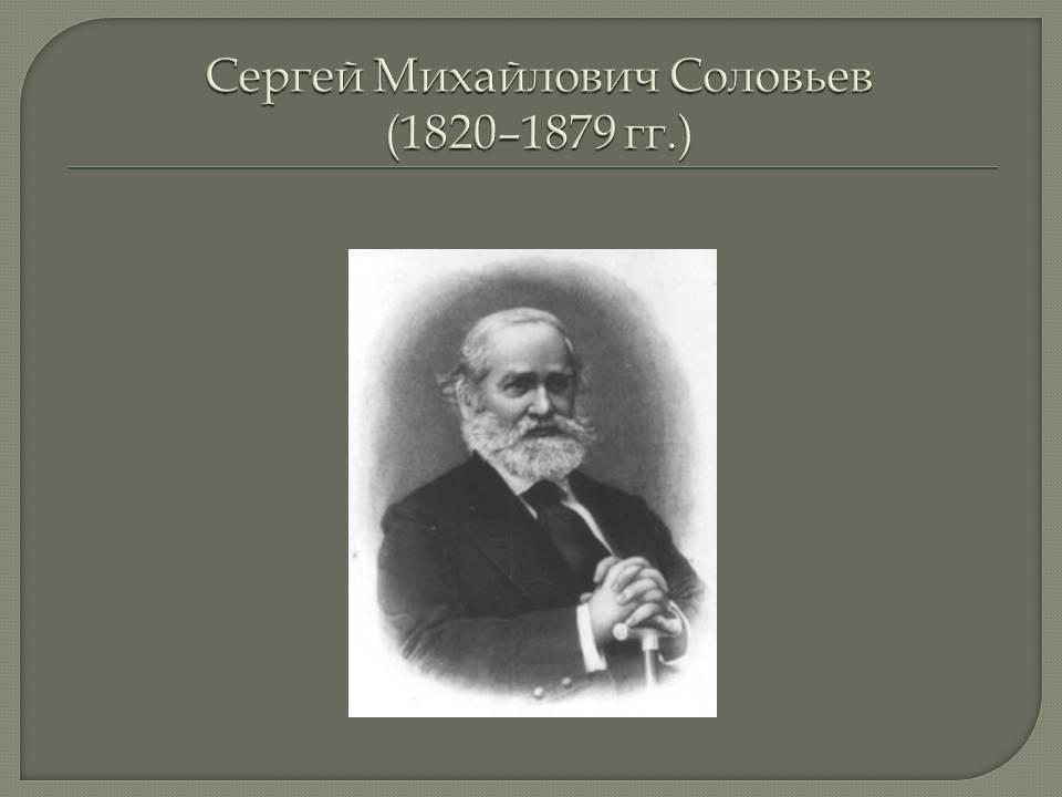 Соловьёв сергей михайлович