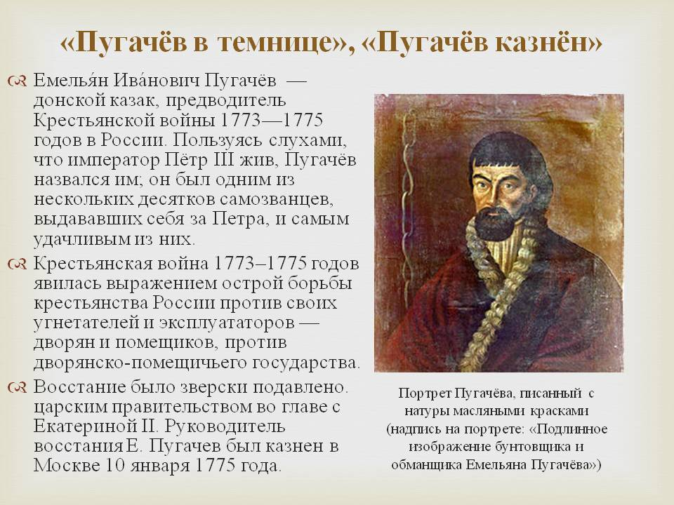 Емельян пугачев: краткая биография, интересные факты
