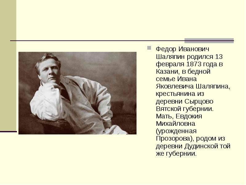 Фёдор иванович шаляпин - биография, информация, личная жизнь