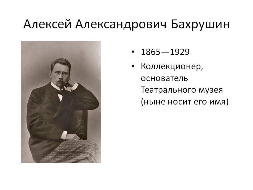 Меценаты россии