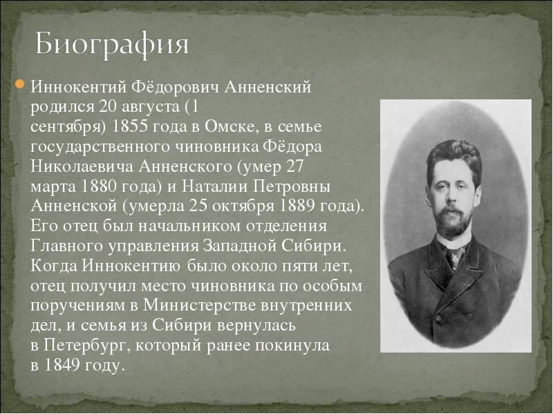 Иннокентий фёдорович анненский — викитека