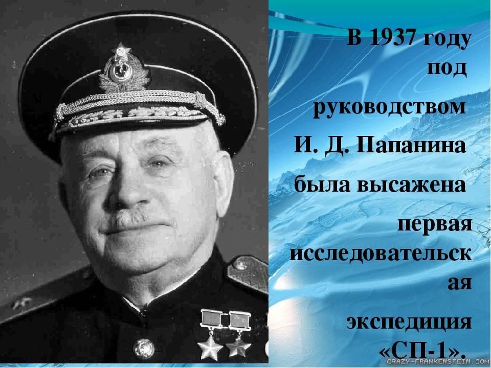 Папанин иван дмитриевич - биография, новости, фото, дата рождения, пресс-досье. персоналии глобалмск.ру.