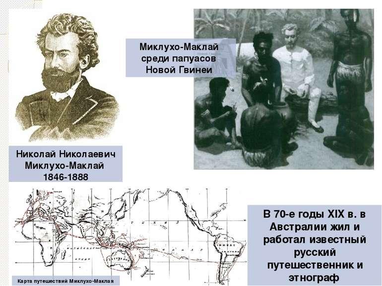 Николай николаевич миклухо-маклай: биография краткая