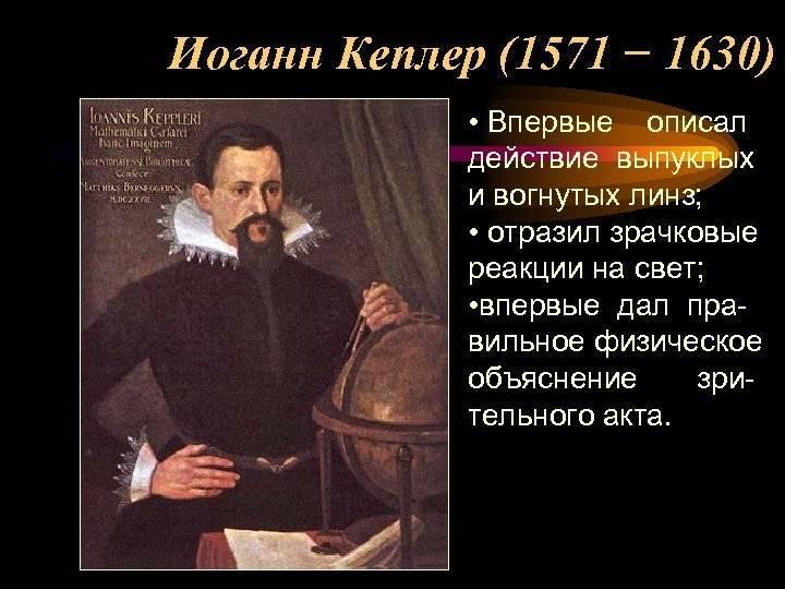 Иоганн кеплер. биография и вклад в астрономию