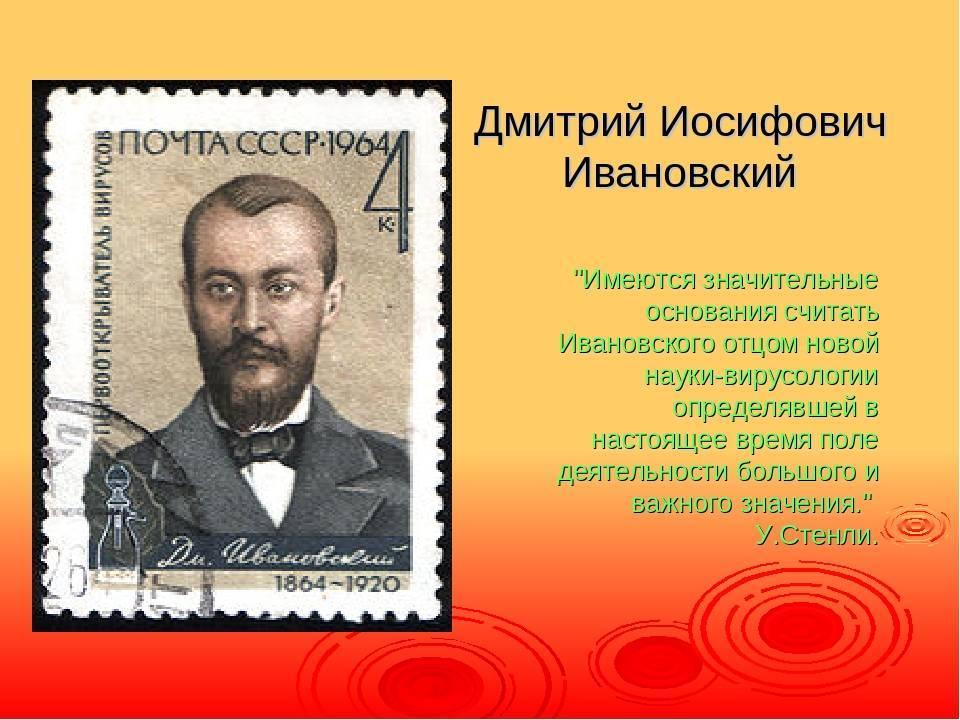 Микробиолог дмитрий иосифович ивановский