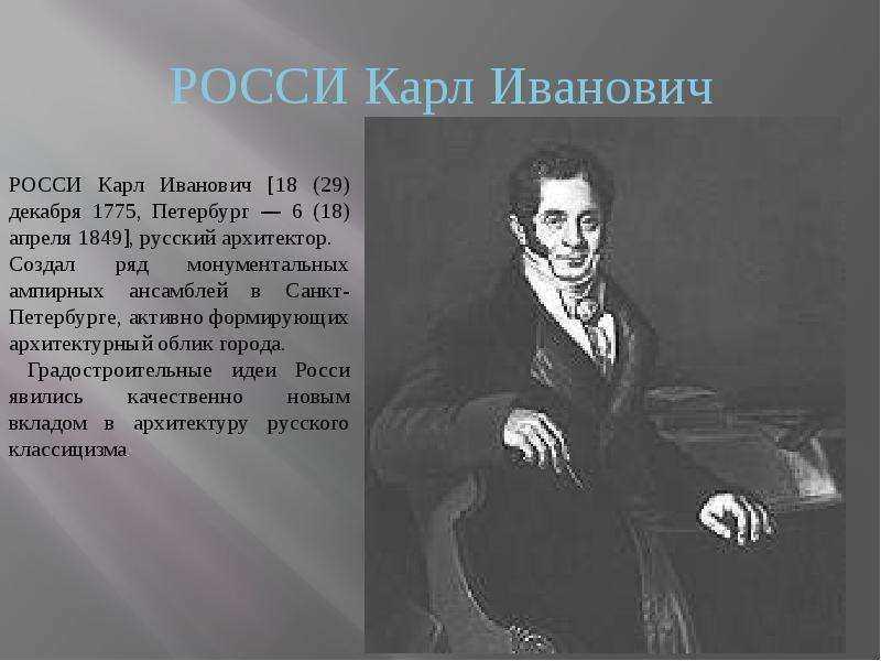 Росси, карл иванович — википедия