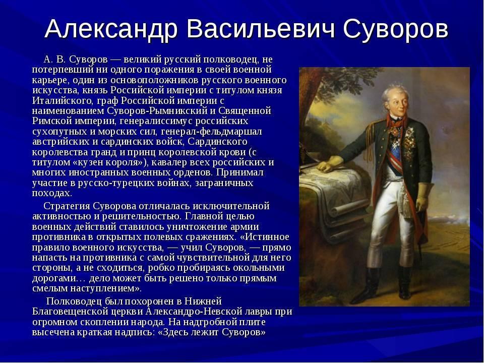 Александр васильевич суворов: краткая биография, видео