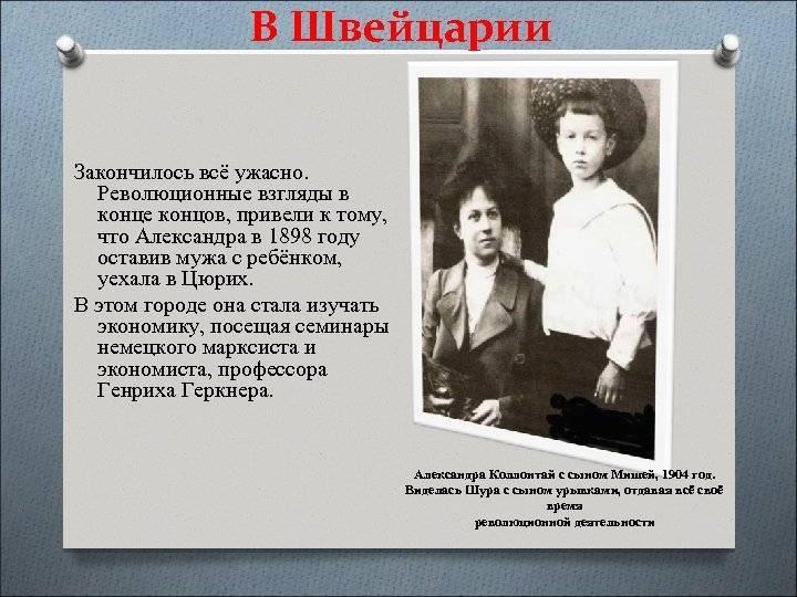 Александра коллонтай – биография, фото, личная жизнь и сын | биографии
