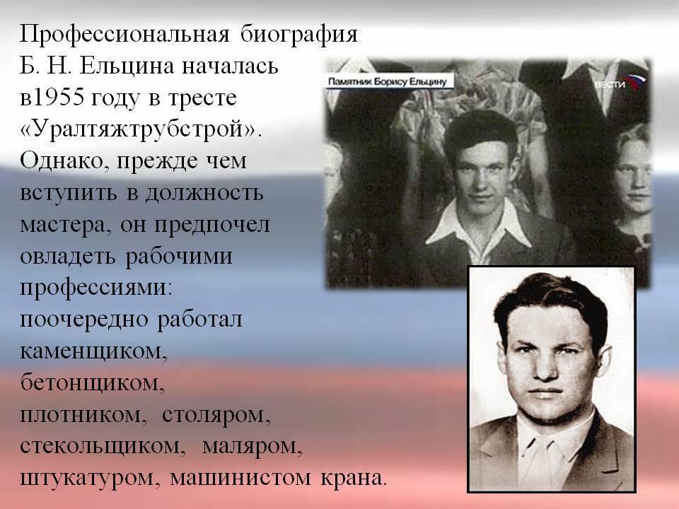 Борис ельцин - биография, личная жизнь, фото