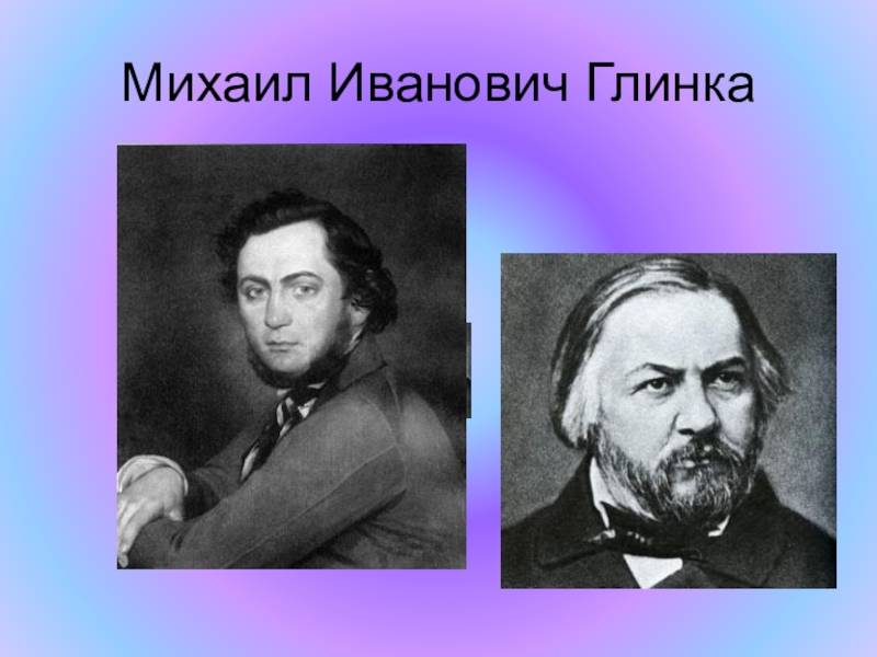 Интересные факты о глинке михаиле ивановиче - коротко о биографии композитора
