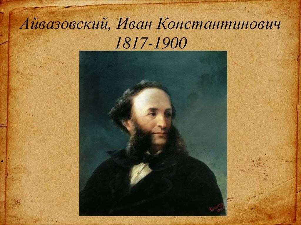 Несравненный айвазовский, картины с описанием высокого разрешения, биография - aivazovsky, ivan constantinovich
