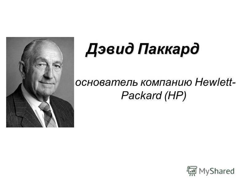 Дэвид паккард - gaz.wiki